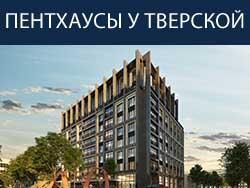 «Оливковый дом». Квартиры и пентхаусы у Тверской Респектабельный квартал, приватная